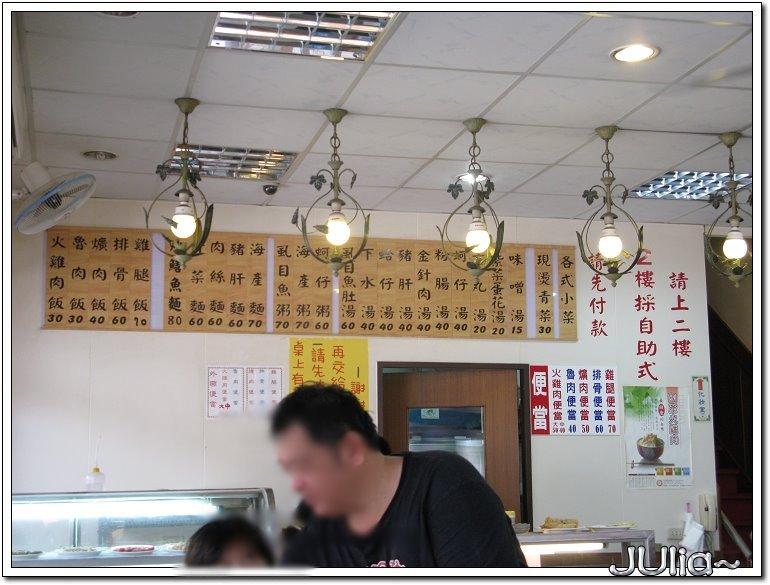 081006(嘉義)三雅火雞肉飯 (8).jpg