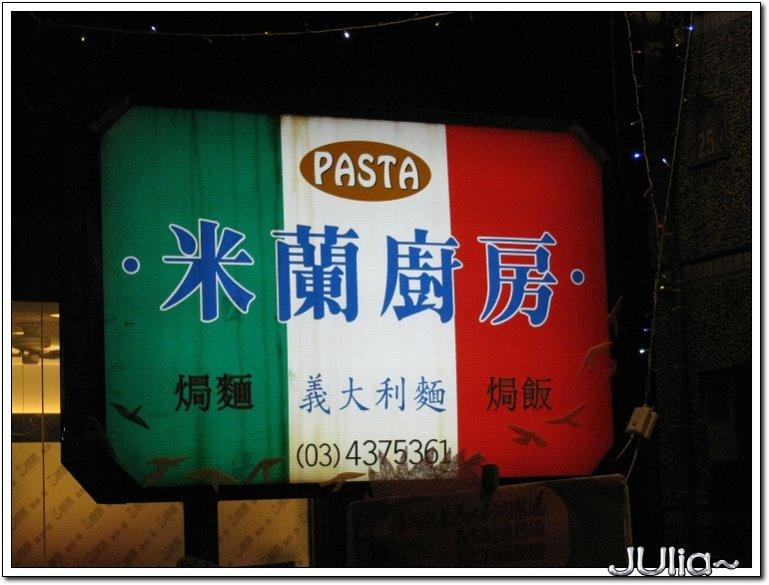 (中原)米蘭廚房.jpg
