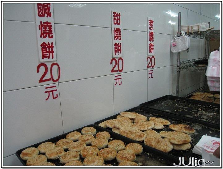 (台南)金門館燒餅.jpg