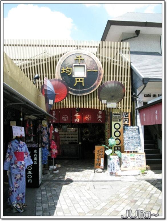 (嵐山)渡月橋,商店街。 (2).jpg