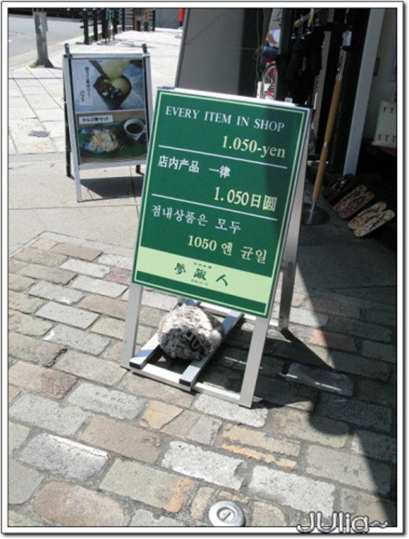 (嵐山)渡月橋,商店街。 (10).jpg