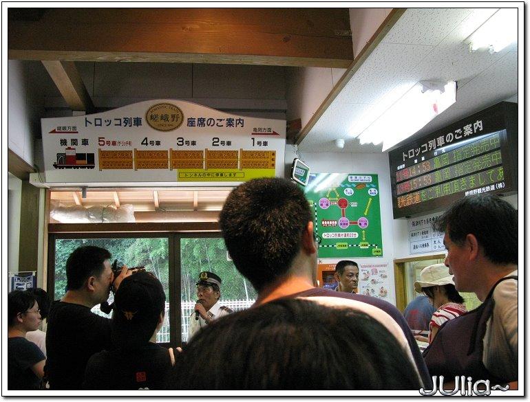 (嵐山)觀光小火車 (3).jpg