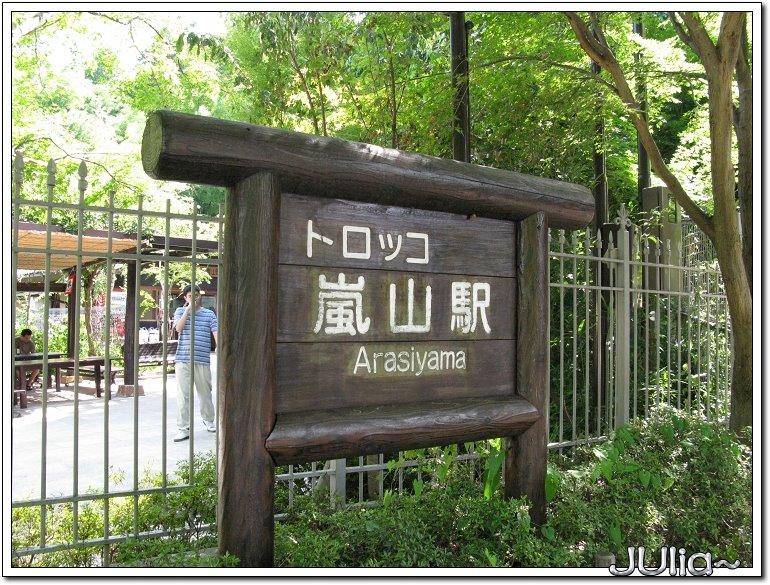 (嵐山)觀光小火車 (6).jpg