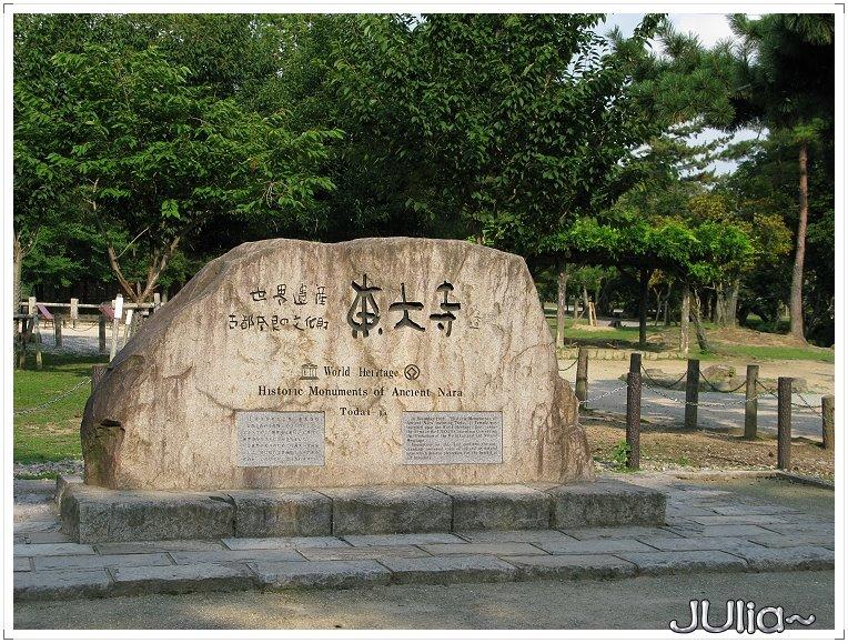(古奈良的歷史遺跡)東大寺.jpg