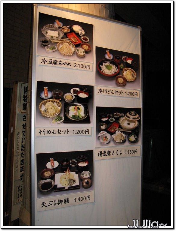 (京都)湯豆腐料理.jpg