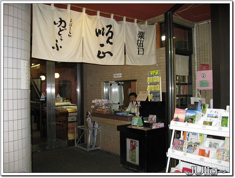 (京都)湯豆腐料理 (2).jpg