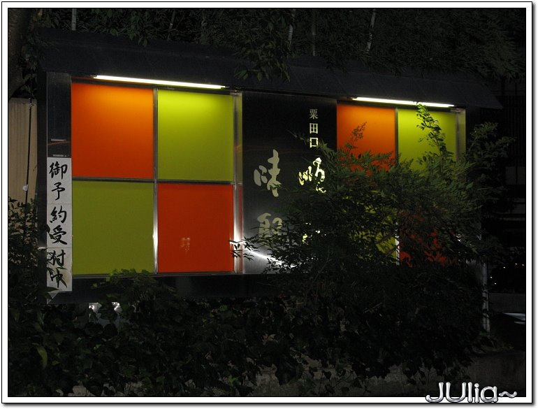 (京都)湯豆腐料理 (9).jpg