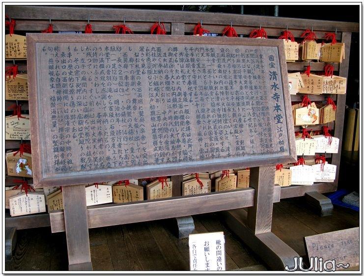 音羽山清水寺 (5).jpg