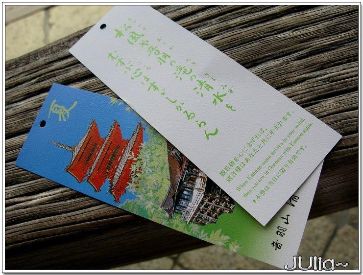 音羽山清水寺 (6).jpg