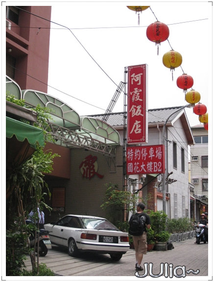 (台南)阿霞飯店。外帶篇。 (1).jpg