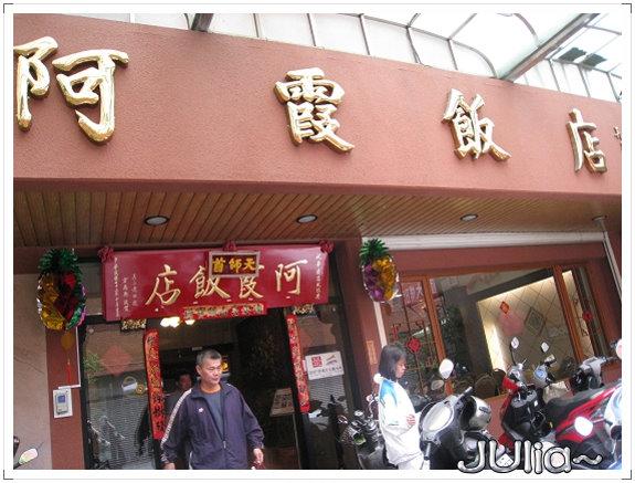 (台南)阿霞飯店。外帶篇。 (2).jpg