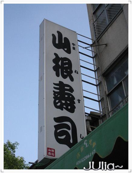 (台南)山根壽司 (9).jpg