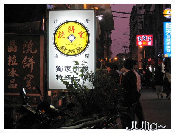 (央大)燒餅窯 (4).jpg