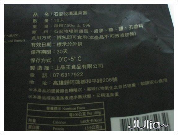 (COSTCO)牛小排火鍋肉片、溫泉蛋、胡麻醬。 (12).jpg