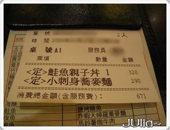(遠百)代官山日式料理 (2).jpg