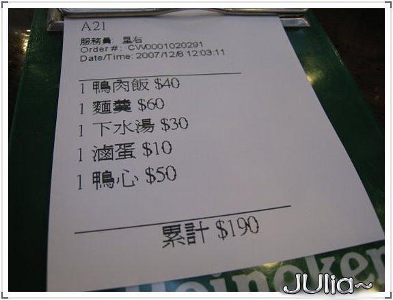 (新營)華味香鴨肉羹 (4).jpg