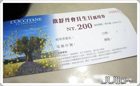 2007歐舒丹生日禮.jpg
