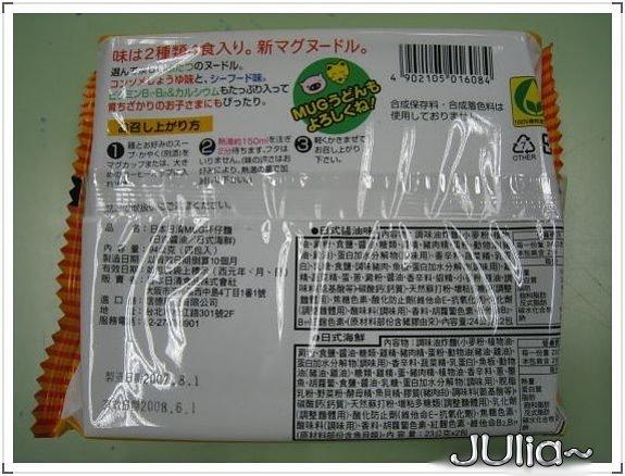 071130日清MUG杯仔麵 (3).jpg
