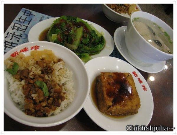 (新竹)新味珍滷肉飯 (5).jpg
