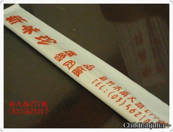 (新竹)新味珍滷肉飯 (6).jpg
