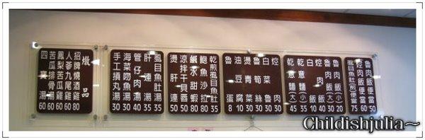 (新竹)新味珍滷肉飯 (7).jpg