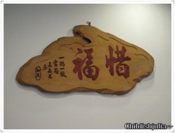 (新竹)新味珍滷肉飯 (8).jpg