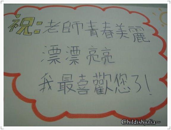 教師節卡片 (1).jpg