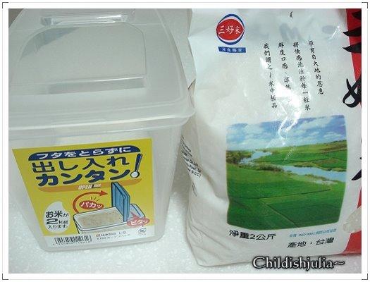 (彩遊館)2公斤米桶 (4).jpg