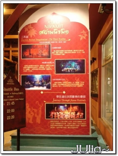 (泰國)Siam Niramit劇院 (3).jpg