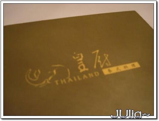 070521(中壢)皇廚泰式料理 (13).jpg