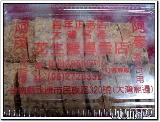 070521(大灣)花生糖 (2).jpg