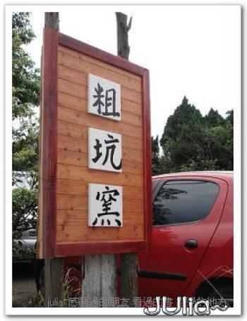賞桐第三站。小粗坑古道.jpg