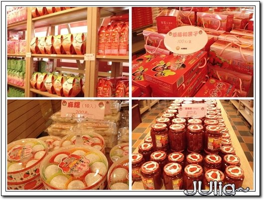 (苗栗)大湖草莓文化館.jpg