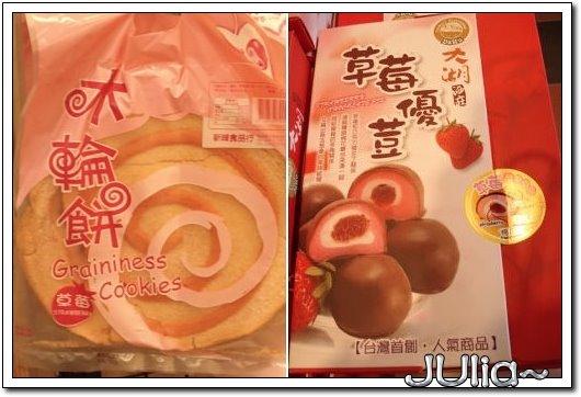 (苗栗)大湖草莓文化館 (19).jpg