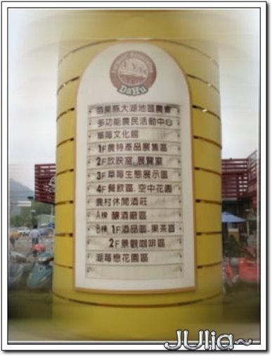 (苗栗)大湖草莓文化館 (12).jpg