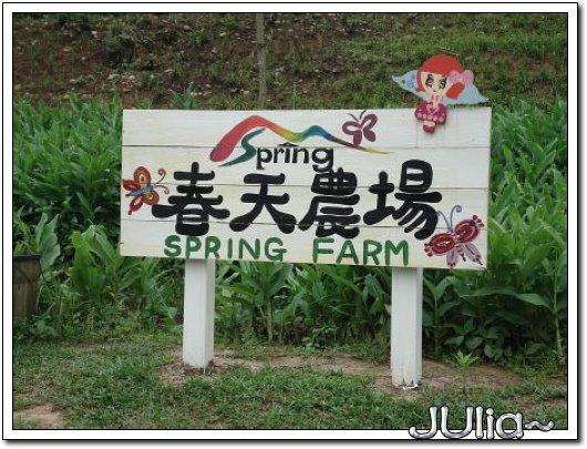 070330(桃園)春天農場 (3).jpg