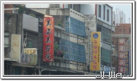 (苗栗)斗煥坪水餃館 (7).jpg