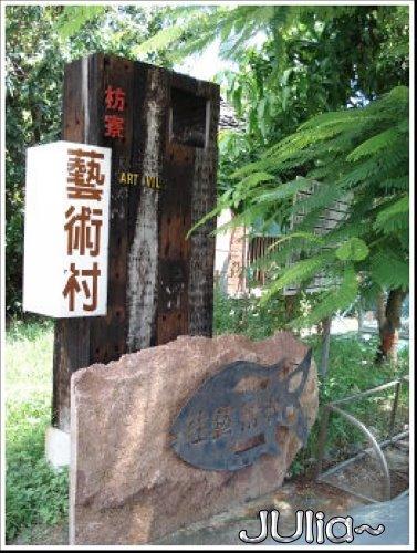 060723(墾丁)枋寮藝術村 (2).jpg