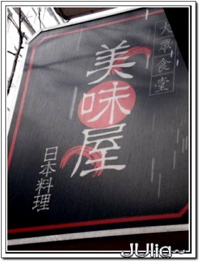 (中原)美味屋日本料理,外帶篇。.jpg