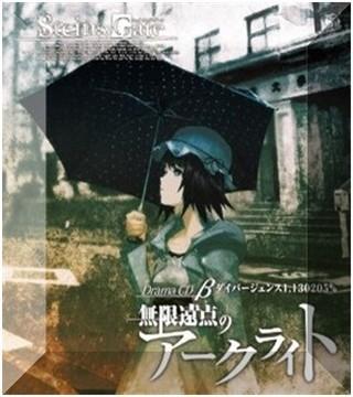 STEINS;GATE Drama CD β『無限遠点のアークライト』差異1.130205%