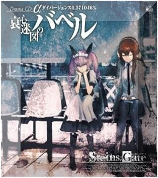 STEINS;GATE Drama CD α『哀心迷図のバベル』差異0.571046%