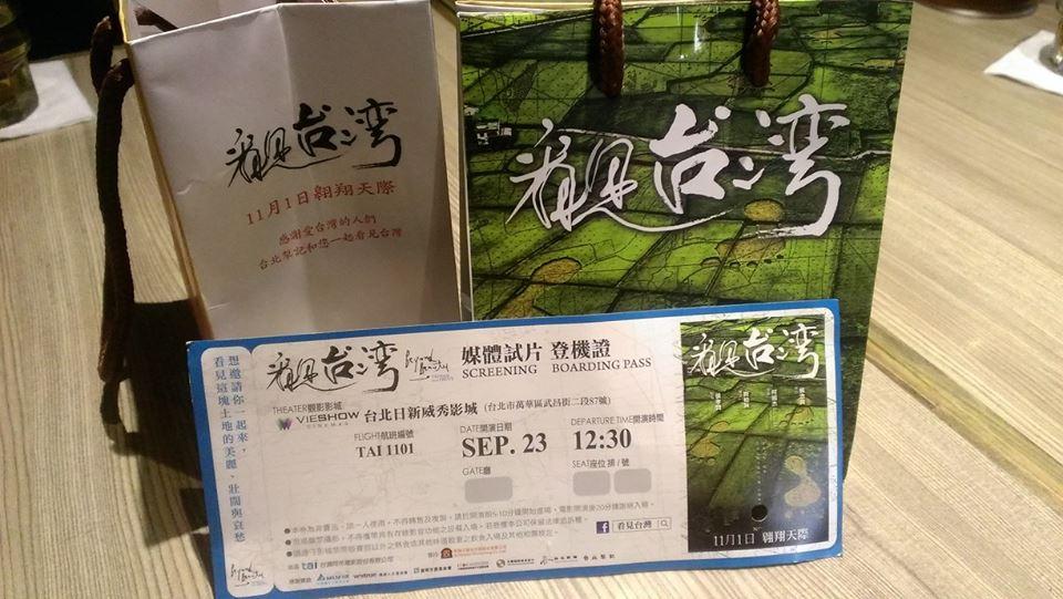 看見台灣媒體首映會