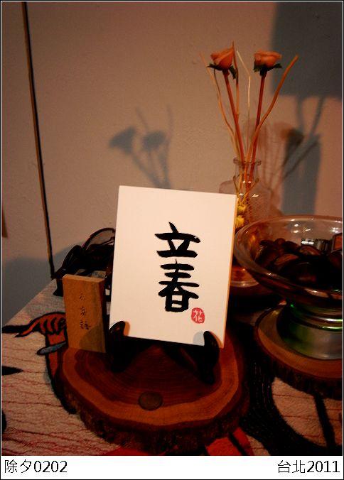 20110202除夕 紀念日.jpg