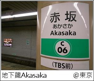47地下鐵akasaka.jpg