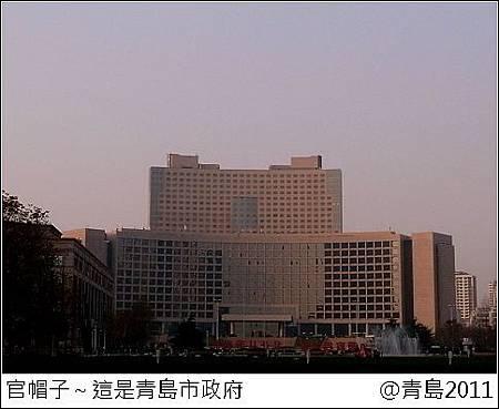 16青島市政府.jpg