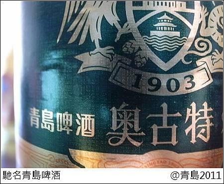 11馳名青島啤酒.jpg