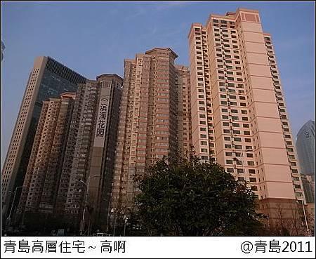 15青島高層住宅.jpg
