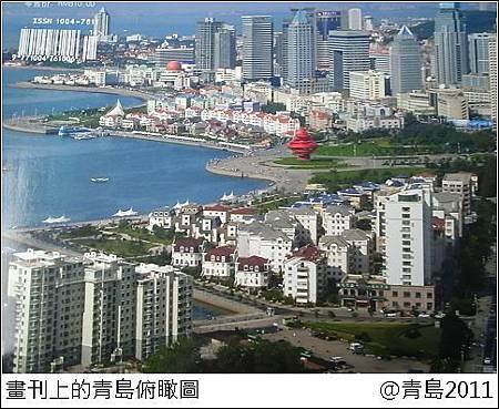 25畫刊上的青島俯瞰圖.jpg