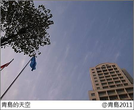 13青島的天空.jpg