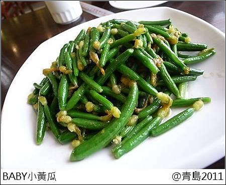 08BABY小黃瓜.jpg